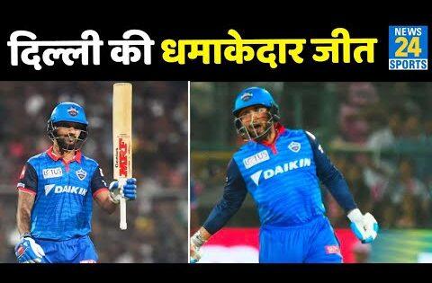 IPL 2021: Shikhar Dhawan ने दिलाई दिल्ली को धमाकेदार जीत, Mayank-Rahul की पारियां हुईं बेकार