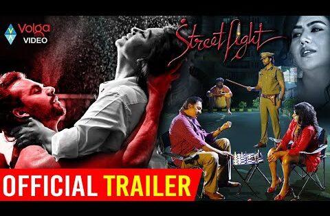 Street Light Movie Trailer || 2021 Latest Telugu Movie Trailers|| Volga Videos