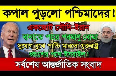 Today International News Apr'21  | World News Bangla I BBC Bangla News| BAC World News |