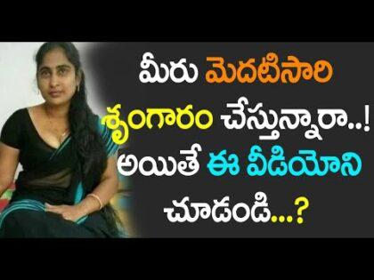 Best Weight Loss Telugu Tips | Health Beauty Tips in Telugu For Girls | Mana Beauty Tips