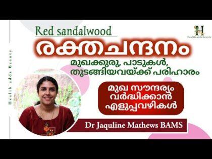 സൗന്ദര്യ സംരക്ഷണത്തിന് രക്തചന്ദനം | Red sandalwood | Beauty tips |Dr Jaquline Mathews BAMS