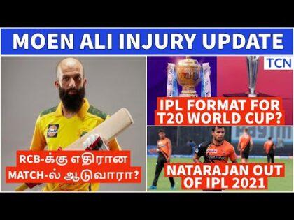 Moen Ali Injury Update   T20 WC to follow IPL?   IPL 2021   Tamil Cricket News   IPL News Tamil
