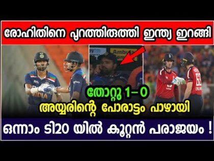 മൊട്ടേറെയിൽ തല്ലിത്തകർത്തു ഇംഗ്ലീഷ് പട | INDIA VS ENG T20 | CRICKET NEWS MALAYALAM @MALLU SPORTS
