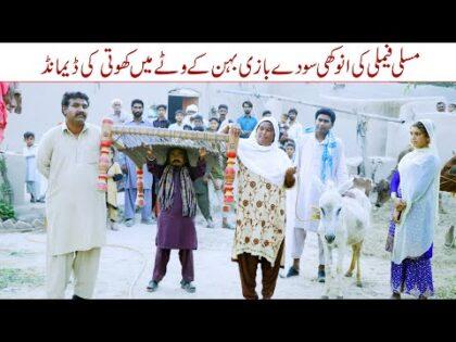 Khoti Da Watta//Ramzi & Mola Bakhsh New Funny Video By Rachnavi Tv