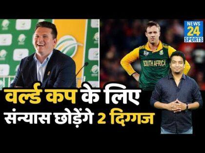 Ab De Villiers के फैंस के लिए Good News, South Africa टीम में होने वाली है जल्द वापसी