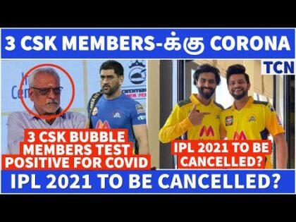 3 members of CSK contingent test positive   CSK News   Tamil Cricket News   IPL 2021  IPL News Tamil