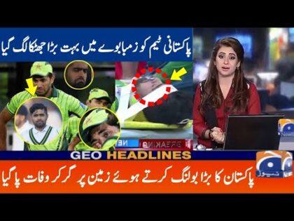 Sad News For Cricket Fans   pakistan cricket news today   latest cricket news   cricket news