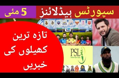 Cricket News Today | Pakistan Cricket News Today | Sports News Today | Pak Cricket News | 5 May