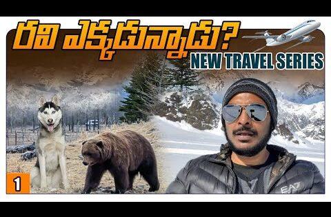 Where is Ravi ? | New exciting Travel Series | Ravi Telugu Traveller