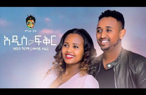 Zebiba Girma x Mesay Tefera ዘቢባ ግርማ እና መሳይ ተፈራ (አዲስ ፍቅር) – New Ethiopian Music 2021(Official Video)
