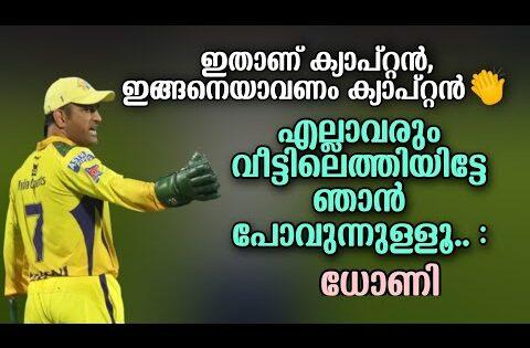 എല്ലാവരും വീട്ടിലെത്തിയിട്ടേ ഞാൻ പോവുന്നുള്ളൂ.. : ധോണി, ഇതാണ് ക്യാപ്റ്റൻ👏| Cricket News