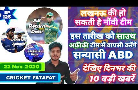 IPL 2021 – 9th Team Lucknow & 10 News | Cricket Fatafat | EP 125 | MY Cricket Production | IPL 2020