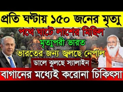Today International News May'8 |  World News Bangla  I  BBC Bangla News  |  BAC World News  |