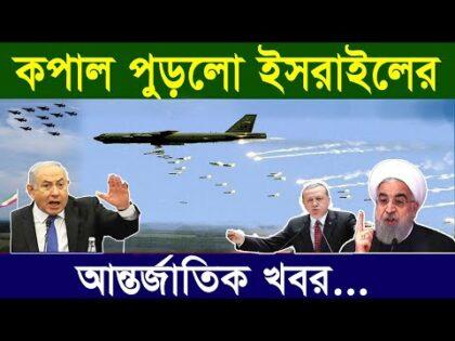 আন্তর্জাতিক সংবাদ। Today 09 May 2021 । World News 24। আন্তর্জাতিক খবর।International  News Bangla।
