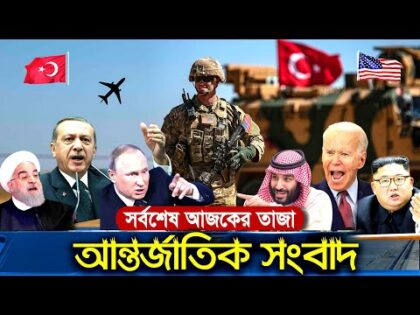 International News Today 3 May 2021 World News Today International Bangla News Times News