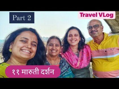 11 Maruti Darshan | Part 2 | Travel VLog | Mugdha Vaishampayan