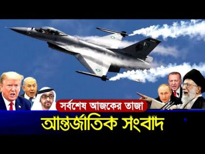 International News Today 8 May 2021 World News Today International Bangla News Times News