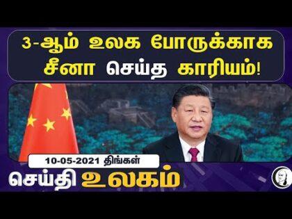 உலக செய்திகள் | 10-05-2021 திங்கள்  |  Monday | World News Tamil | Today News