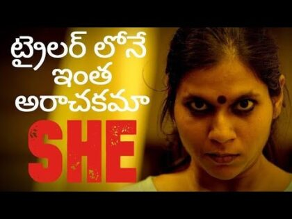 Murali Goutham's SHE Movie Trailer   Tollywood Latest Updates   Daily Culture