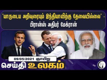 உலக செய்திகள் | 09-05-2021 ஞாயிறு | Sunday | World News Tamil | Today News
