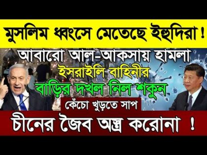 Today International News May'9  |  World News Bangla  I  BBC Bangla News  |  BAC World News  |