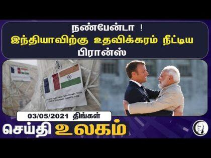 உலக செய்திகள் | 03-05-2021 திங்கள் | Monday | World News Tamil | Today News