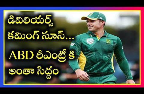 Ab De Villiers re entry news telugu | ABD | Cricket news telugu | Rcb | Mana Sports | #Devilliers