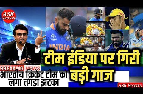 Cricket News: भारतीय क्रिकेट टीम को लगा को लगा तगड़ा झटका वजह जानकर आप के उड़ जाएंगे आपके होश।ASK..