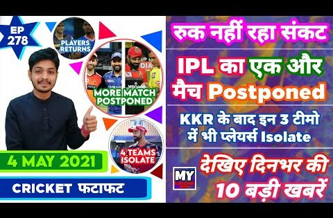 IPL 2021 – More Postponed , MI vs SRH & 10 News | Cricket Fatafat | EP 278 | MY Cricket Production