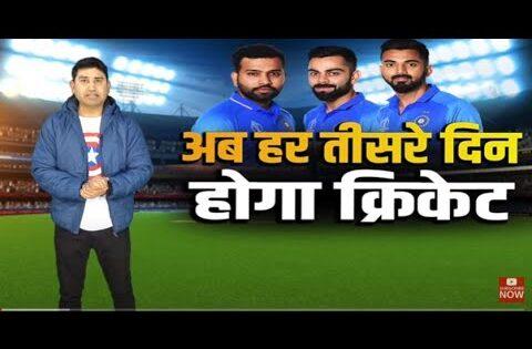 Team India को अगले 5 महीनें लगातार Cricket खेलना है, कहां कहां बिजी रहेगी हमारी टीम देखिए।