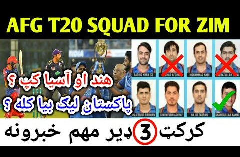 💖Cricket 3 Latest News ,AFG T20 Squad For Sin,IND Vs ENG 4th Test,PSL T20 2021 Postponed