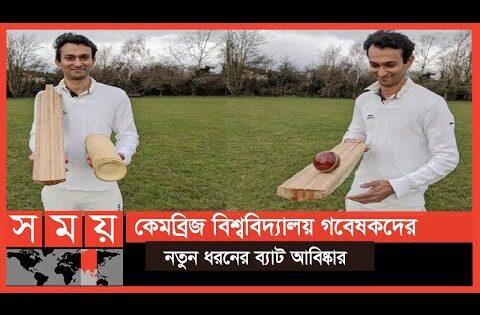 বাঁশের তৈরি ব্যাটকে না করে দিলো এমসিসি | Cricket Bamboo Bats | Sports News