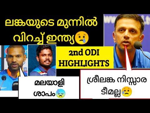 ലങ്കക്ക് മുന്നിൽ തകർന്നു ഇന്ത്യ 😥| Ind vs Sl 2nd Odi highlights | Cricket News Malayalam |