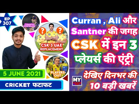IPL 2021 – CSK New Player UAE , Auction & 10 News | Cricket Fatafat | EP 307 | MY Cricket Production