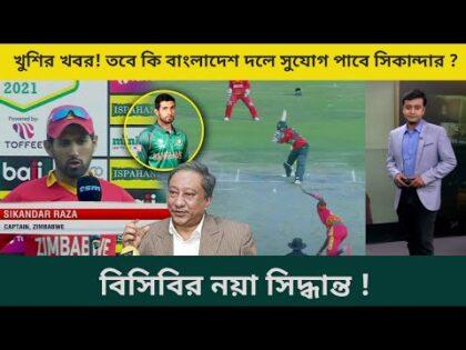 সিরিজ হেরে যেকারণে বাংলাদেশ টিমে খেলতে চায় সিকান্দার রাজা; যা বললো বিসিবি | Cricket Bangladesh