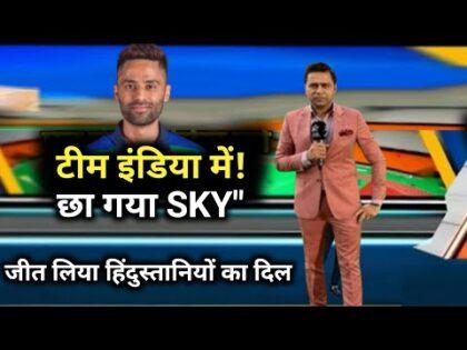 #Cricket news|| टीम इंडिया में छा गया SKY जीत लिया हिंदुस्तानियों का दिल, देखिए रिपोर्ट में