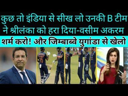 Wasim Akram On India beaten Srilanka in 1st T20 #Wasimakramonindvssrilanka #INDvsSL #PakMedia