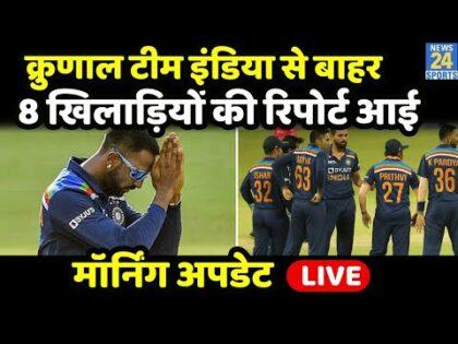 Morning Update: Krunal Pandya को किया टीम से बाहर, SKY और शॉ का England जाना मुश्किल !
