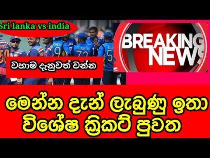 breaking news Sri lanka vs india t20 cricket match | special cricket news today sri lanka | cricket