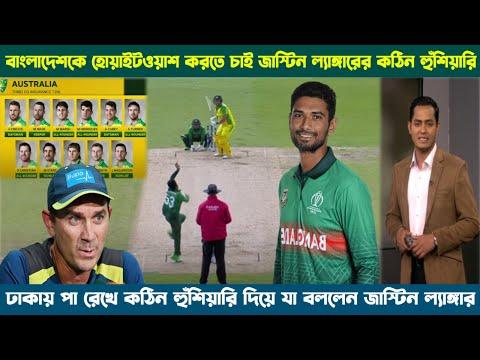 """""""বাংলাদেশকে হোয়াইটওয়াশ করতে চাই"""" অস্ট্রেলিয়ান কোচ জাস্টিন ল্যাঙ্গারের কঠিন হুঁশিয়ারি। cricket news"""
