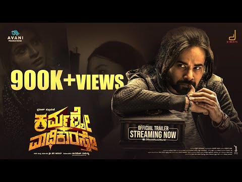 Karmanye Vadhikaraste Official Trailer | Prateek Subramani, Divya & Dolam | Sri Hari | Ritvik