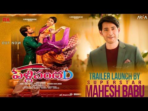 Pelli Sandadi Movie Trailer To Super Star MaheshBabu | Roshan | Raghavendra Rao | Srileela