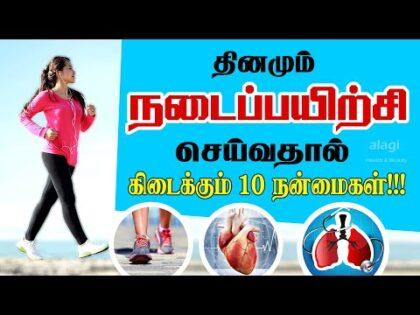 நோய்களை குணமாக்கும் நடைப்பயிற்சி   Top 10 Health Benefits of walking in Tamil   walking exercise