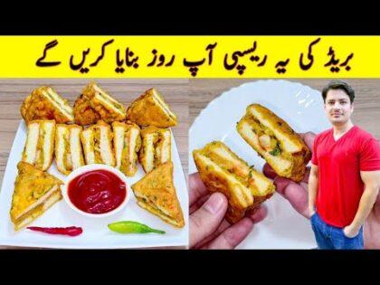 Yummy And Tasty Recipe By ijaz Ansari | Bread Breakfast Recipe | SANDWICH Recipe |