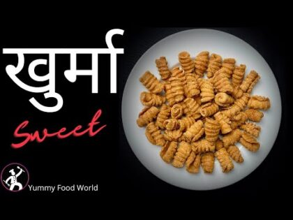 काँडेदार खुर्मा | Dashain 🎉 Tihar Special Khurma Recipe | Yummy Food World ko Yummy Khurma Recipe
