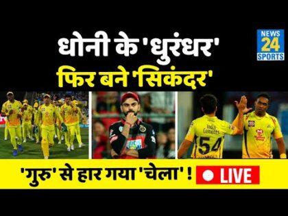 IPL 2021: CSK बनी नंबर-1, Kohli की करारी हार । RCB Vs CSK LIVE