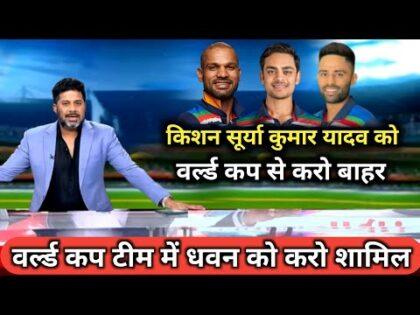 #Cricket news- ईशान किशन को वर्ल्ड कप से करो बाहर  shikhar dhawan को करो टीम में शामिल, देखिए