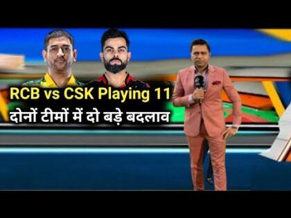 Cricket news- आज के मैच के लिए कोहली और धोनी ने घोषित करी खतरनाक Playing 11, RCB vs CSK  2021