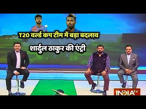 Team India की T20 World Cup टीम में बड़ा बदलाव, Shardul Thakur की एंट्री Hardik Pandya की छुट्टी