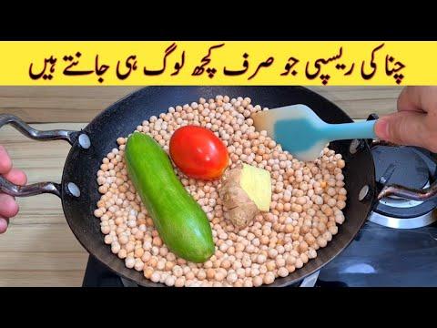 Chana Recipe | Quick And Easy Recipe | Better than Street Food Recipe | چنا کی ریسپی بنانے کا طریقہ